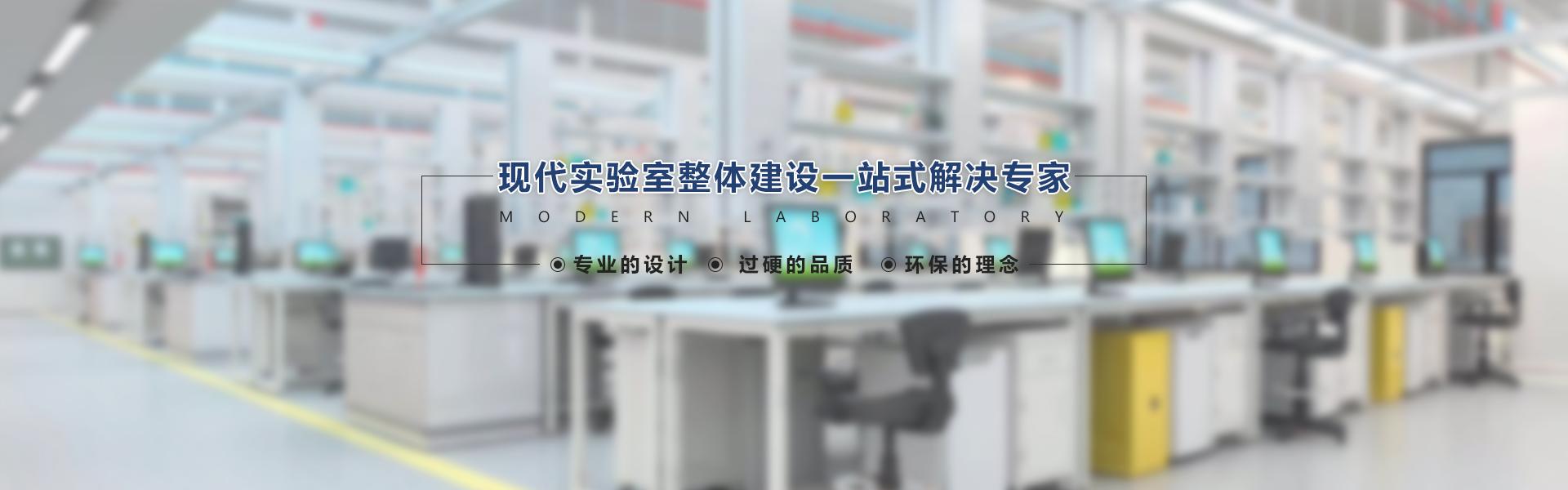 重庆实验台柜